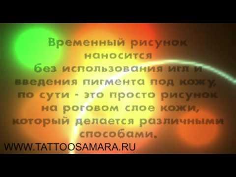 Временные татуировки в Самаре