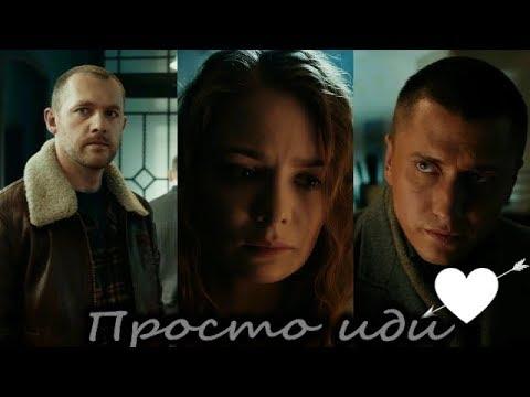 Игорь и Вика Даня 💘 Просто Иди 💘 Мажор