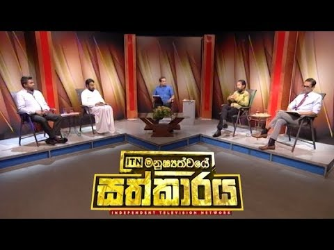 ITN Manushyathwaye Sathkaraya 01-04-2020
