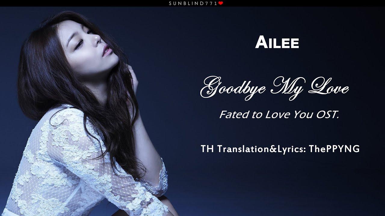 Ailee goodbye my love