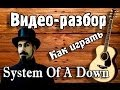��� ������ System Of A Down - Roulette ����� ������, guitar lesson, ���� �� ������, ����� ����