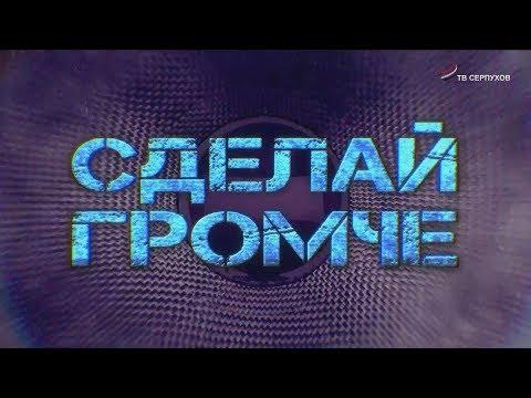 Сделай Громче. Сергей Любавин