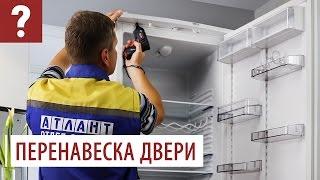 Перевесить дверь холодильника. Как правильно и быстро перенавесить дверь холодильника ATLANT