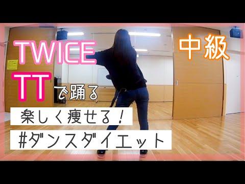 【ダイエット ダンス動画】痩せるダンスダイエット(中級)  – Längd: 2:46.