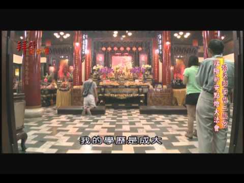 台灣-拜拜愛台灣-20120828 張天師與三鳳宮