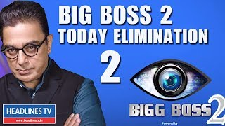 BIG BOSS 2 TAMIL ELIMINATION TODAY |  BIG BOSS 2 TAMIL ELIMINATION YESTERDAY