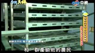元進莊的故事~中視台灣真棒-元進莊 鴨農大升級 美味享譽國際