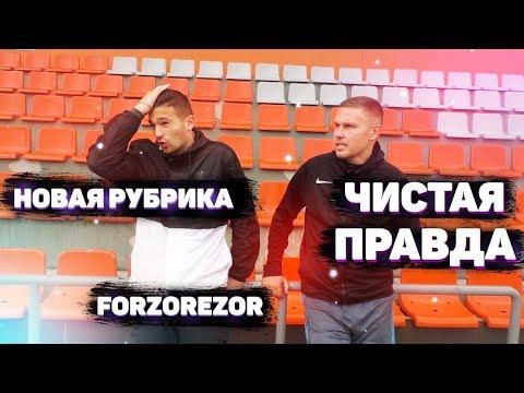 ФОРЗОРЕЗОР- ПРАВДА про АМКАЛ, АЛКОГОЛЬ и МИЛЛИОН ДОЛЛАРОВ
