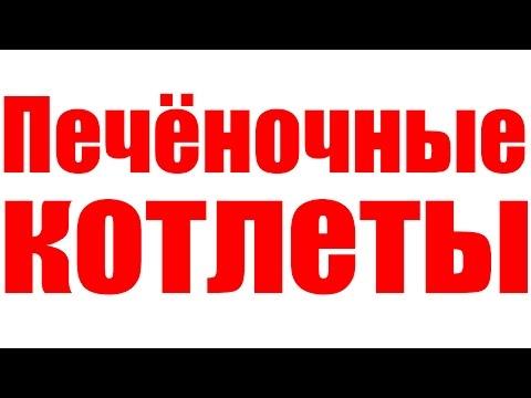 РЕЦЕПТ С ВАФЕЛЬНЫМИ КОРЖАМИ (печеночные котлеты)