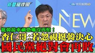 【精彩】挺韓接車禍恐嚇沒再怕! 杏仁哥氣到泛淚:國民黨若忽視挺韓決心絕對會再敗!