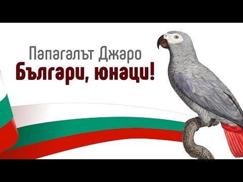 Папагалът Джаро - Българи, юнаци!