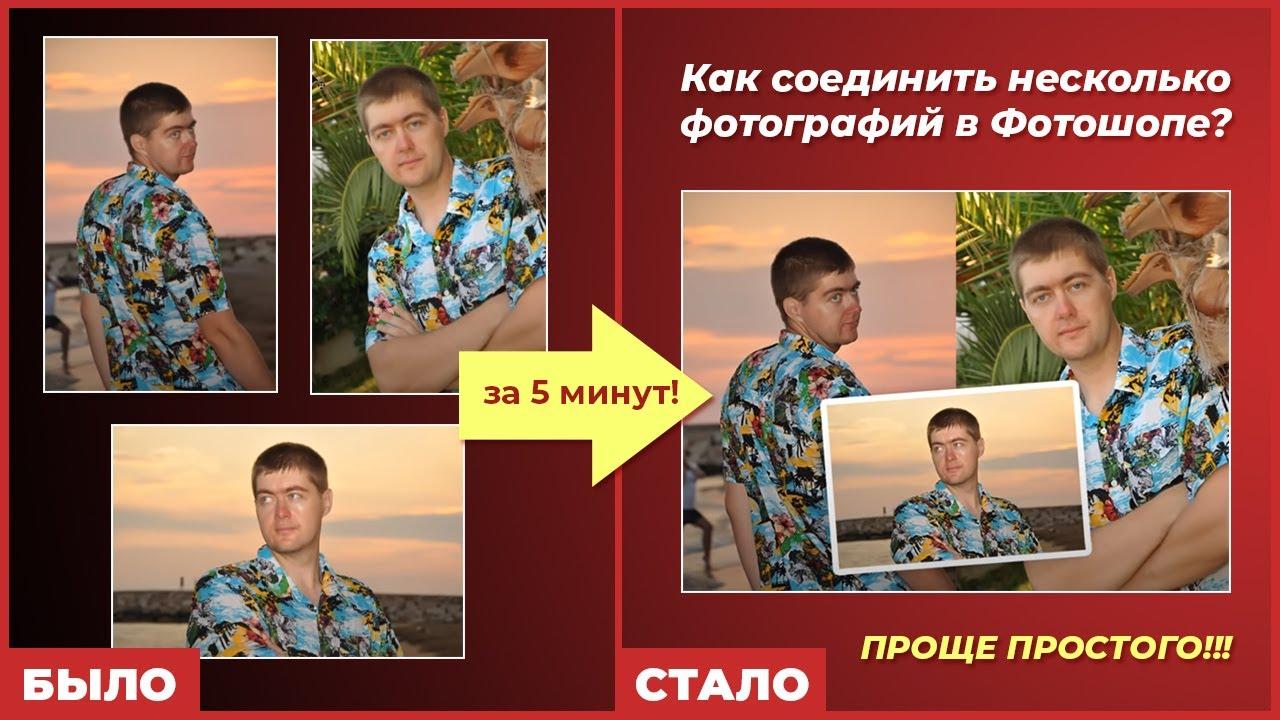 Как сделать 4 фото в одной в фотошопе
