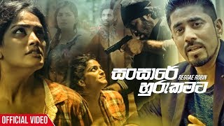 Sansare Hurukamata - Reggae Robin Official Music Video 2019 | New Sinhala Music Videos 2019
