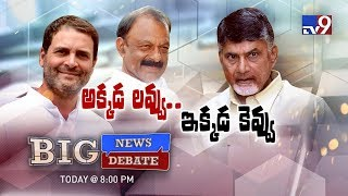 Big News Big Debate : Delhi Congress with TDP and APCongress vs TDP : RajinikanthTV9