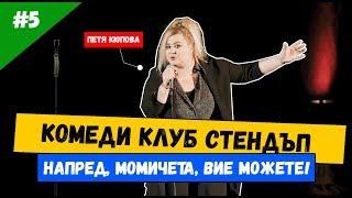 Петя Кюпова #5 Stand up Comedy от България и Комеди Клуб