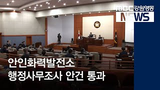 """R)""""강릉 안인화력발전소 행정사무조사 통과"""""""