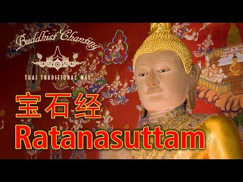 Paritta Chanting - Ratanasuttam 宝石经