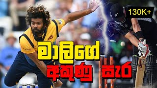 Lasith Malinga All Hat-tricks