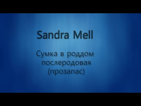 Сумка в роддом№ 2 (про запас)