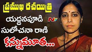 ప్రముఖ రచయిత్రి యద్దనపూడి సులోచన రాణి కన్నుమూత ||   Yaddanapudi Sulochana Rani Passed Away