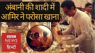 Isha Ambani wedding : Amitabh Bachchan and Aamir Khan served food (BBC Hindi)