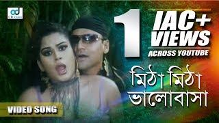 Mita Mita Valobasha Neo | HD Movie Song | Asif Iqbal & Shapla | CD Vision