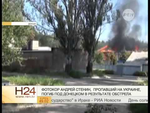 Фотокорреспондент агентства Россия сегодня Андрей Стенин погиб на Украине