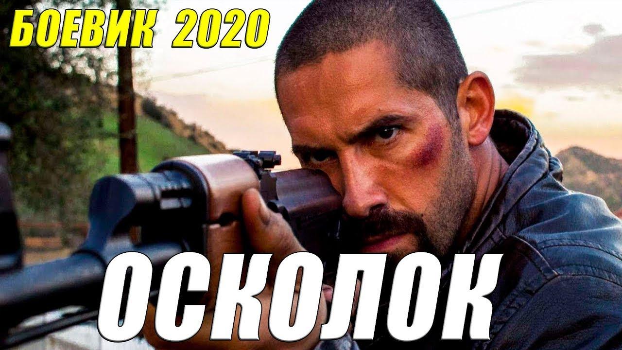 #фильмы2020 #боевики2020 #мелодрамы2020 - ОСКОЛОК - Русские боевики 2020 новинки HD 1080P