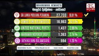 Polling Division - Hewaheta