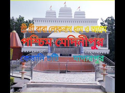 Sri Sri Baba Loknath Dham & Ashram    Motherpur Keranichati   Paschim Medinipur