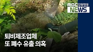 R]강릉 음식 폐기물 처리 업체, 또 폐수 방출?