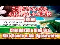 download lagu ちっぽけな愛のうた - 小枝理子&小笠原秋[BGM]Chippokena Aino Uta - Riko Koeda & Aki Ogasawara 映画 カノジョは嘘を愛しすぎてる 劇中歌 gratis