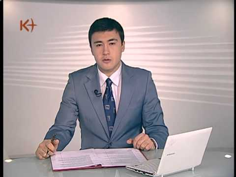 Kazakhstan. News 23 February 2013 / k+