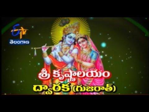 Sri Krishnalayam Dwaraka, Gujarat  - TS - 10th November 2015  - తీర్థయాత్ర – Full Episode