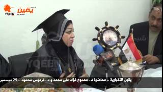 يقين | محاضرة د . ممدوح فؤاد على محمد و د . فردوس محمود