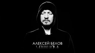 Алексей Белов (GORKY PARK) - Черная Ночь