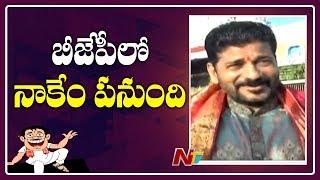 బీజేపీ లోకి రైసింగ్ స్టార్ రేవంత్ రెడ్డి ? | Mama Satires on Revanth Reddy | Mamamiya | NTV