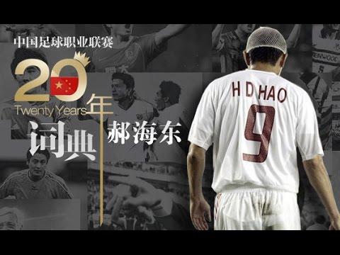 《中國足球20年大事記》 亞洲第一前鋒 郝海東 Hao The Best Striker EP.1/30 Memorabilia Of Chinese Football 1994 - 2013