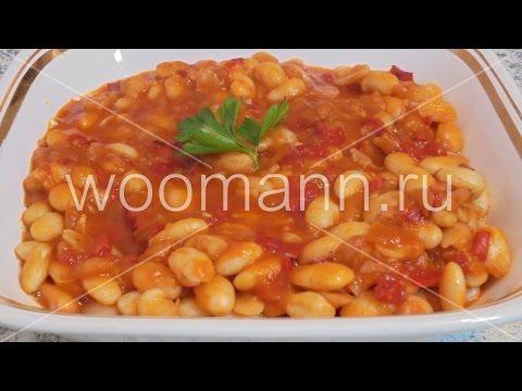 Белая фасоль в томатном соусе турецкая кухня
