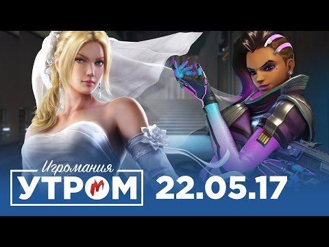 Игромания Утром 22 мая 2017 (Overwatch, Little Nightmares, Tekken 7, Dota, World of Tanks)