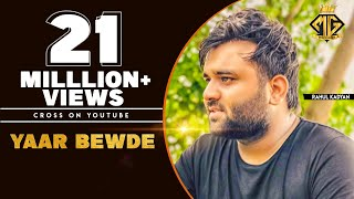 Yaar Bewde (Official Video) | Rahul Kadyan | Nj Nindaniya | New Haryanvi Songs Haryanavi 2018 Dj