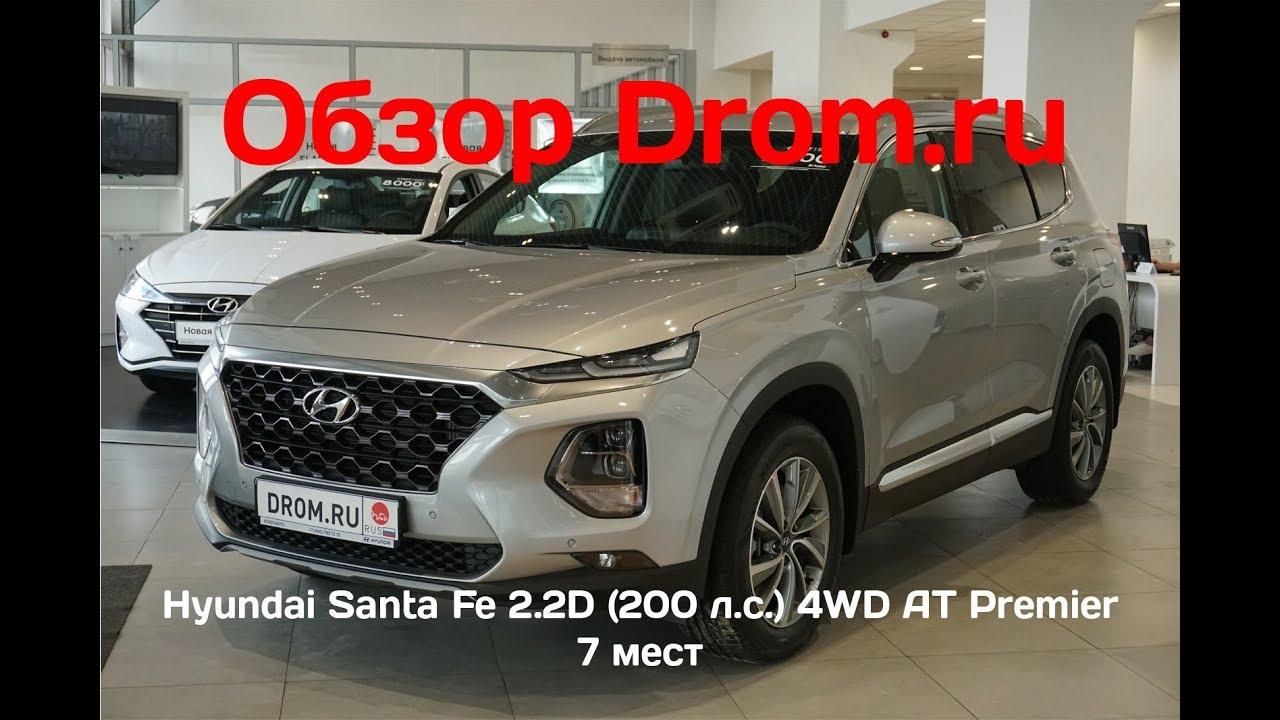 Hyundai Santa Fe 2019 2.2D (200 л.с.) 4WD AT Premier 7 мест - видеообзор