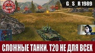 WoT Blitz - Сложные танки.Картонный Т20 - World of Tanks Blitz (WoTB)