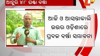 Heavy rains likely in Northern Odisha today | Odisha Breaking news - OTV