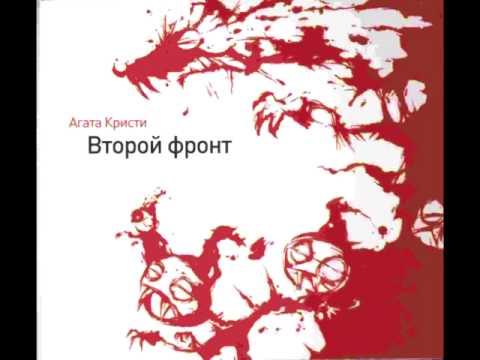 Агата Кристи - Комунальный Блюз