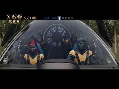 【X戰警:黑鳳凰】精彩片段 太空救援任務