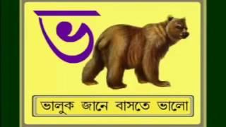 Download বাংলা ব্যণ্ঞ্জনবর্ণ, ক খ গ ঘ 3Gp Mp4