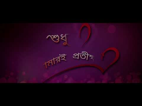 SHUDHU TOMAREE PRATIKSHA /Official Trailer (30 Sec)/ Bengali Movie/2018