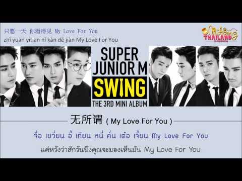 [Thaisub Karaoke] Super Junior-M (슈퍼주니어-M) - 无所谓 (My Love For You)