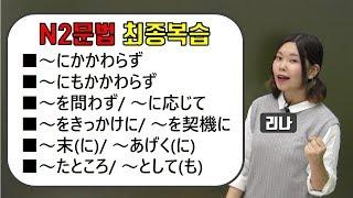 JLPT까지 남은 시간 6일! N2 일본어 10가지 문법정리(청해+문법 동시공부)【일본어인강】